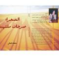 «Sahara, des cris enflammés» dénonce le diktat du Polisario